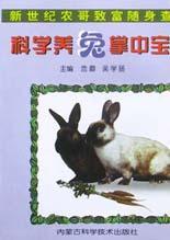 科学养兔掌中宝