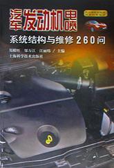 汽车发动机电喷系统结构与维修260问/汽车摩托车实用技术问答丛书