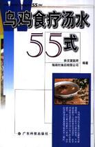 乌鸡食疗汤水55式