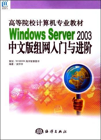 Windows Server 2003中文版组网入门与进阶