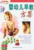 婴幼儿早教方案