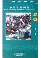 中国少数民族乐器