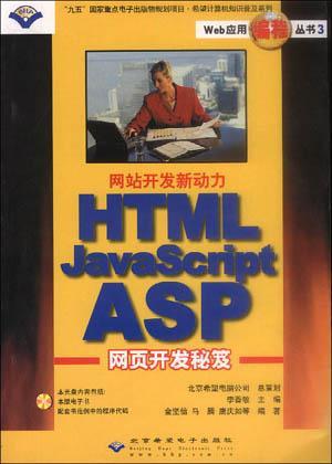 网站开发新动力 HTML/JavaScript/ASP网页开发秘笈