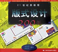 21世纪黑板报版式设计200例