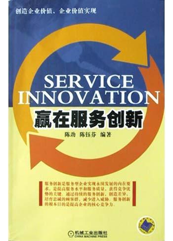 赢在服务创新