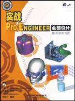 实战Pro/ENGINEER曲面设计(适用2001版附光盘)
