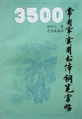 3500常用字实用书体钢笔字帖