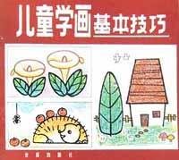 儿童学画基本技巧
