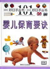 婴儿保育要诀