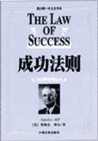 成功法则全书
