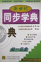 新世纪同步学典(初1历史)