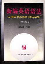 新编英语英法(3版)