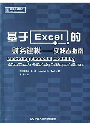 基于Excel的财务建模