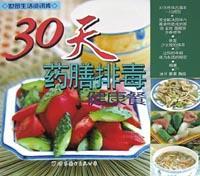 30天药膳排毒健康餐