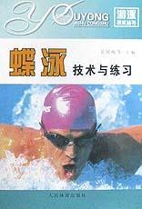 蝶泳技术与练习