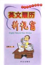 英文履历新视窗