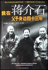 我在蒋介石父子身边四十三年