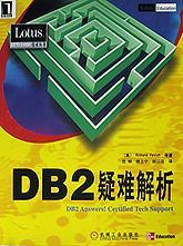 DB2 疑难解析