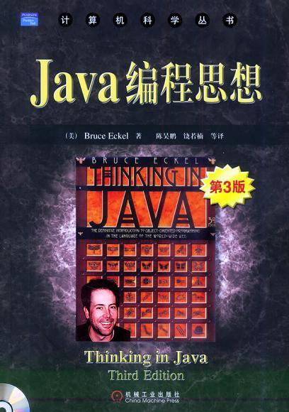 Java编程思想 第3版