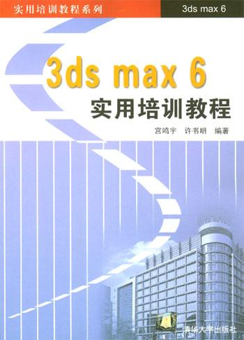 3ds max 6实用培训教程