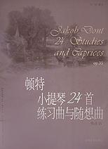 顿特小提琴24首练习曲与随想曲