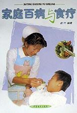 家庭百病与食疗