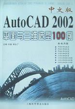中文版AutoCAD 2002平面与三维造型100例