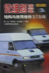 依维柯汽车结构与使用维修370问/汽车摩托车实用技术问答丛书