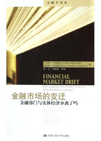金融市场的变迁(金融部门与实体经济分离了吗)