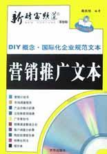 营销推广文本-新财富频道:DIY概念·国际化企业规范文本