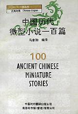 中国历代微型小说一百篇