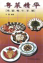 粤菜精华(鸡鹅鸭牛羊猪)