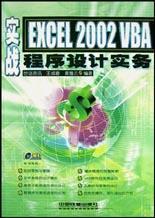 实战Excel 2002 VBA程序设计实务