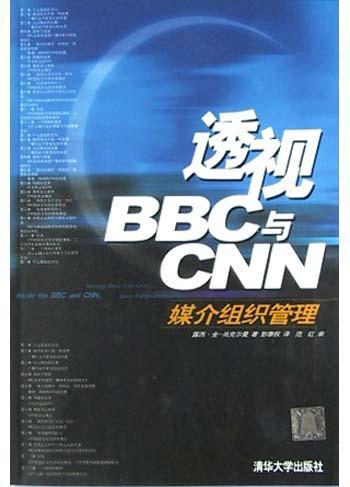 透视BBC与CNN(媒介组织管理)