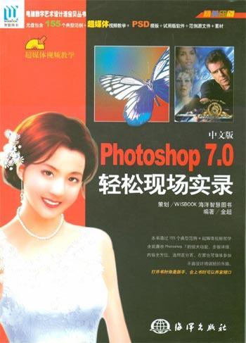中文版Photoshop 7.0轻松现场实录