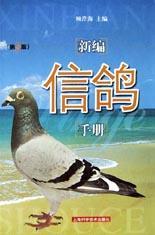 新编信鸽手册