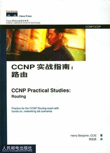 CCNP实战指南:路由