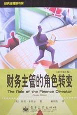 财务主管的角色转变