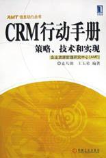 CRM行动手册