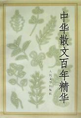 中华散文百年精华