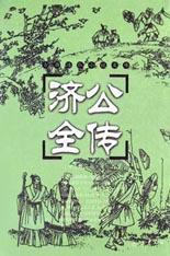 济公全传:济公全传 - kindle178