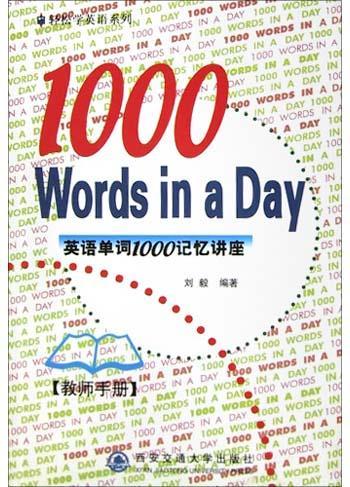 英语单词1000记忆讲座(教师手册)