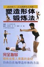 塑造形体锻炼法