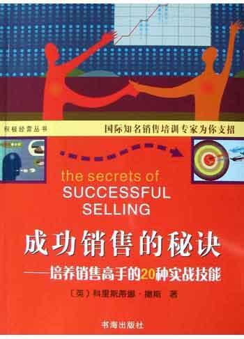 成功销售的秘诀