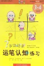 3岁动动手运笔认知练习(3-4岁适用)