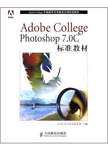 Adobe College Photoshop 7.0C标准教材