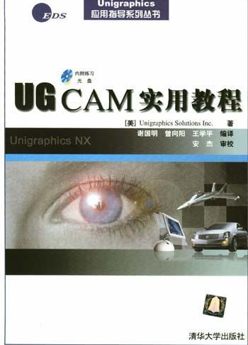 UG CAM实用教程