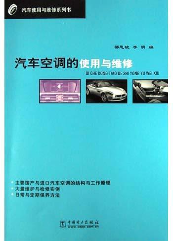 汽车空调的使用与维修