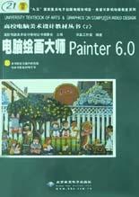 电脑绘画大师Painter6.0(附光盘)