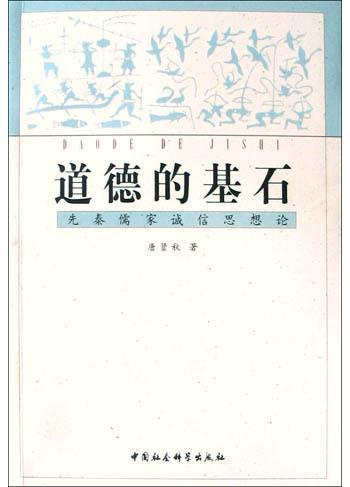 道德的基石:先秦儒家诚信思想论